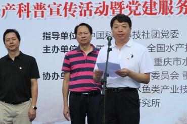 """2019年中国水产学会""""党建强会""""特色活动在重庆万州举办"""