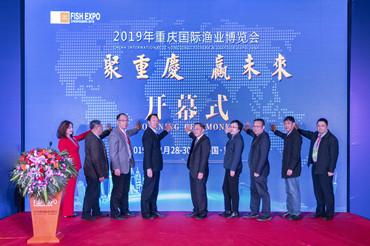 2019年重庆国际渔业博览会及渔业绿色发展论坛成功举办