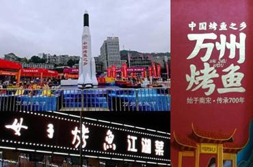万州举办三峡美食文化节暨万州烤鱼节