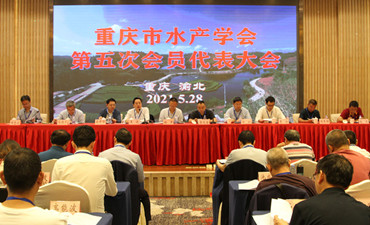 重庆市水产学会第五次会员代表大会召开
