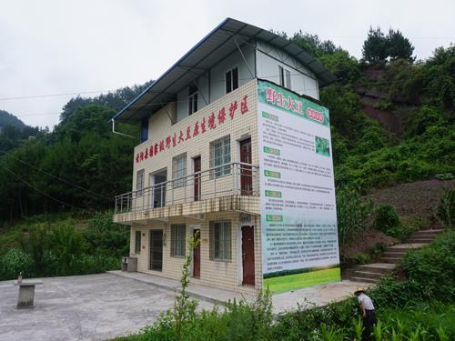 云阳县国家级野生大豆原生境保护区管护房