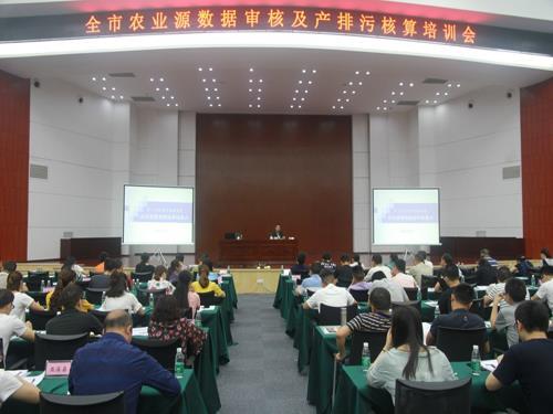 重庆市农业污普办举办农业源数据审核及产排污核算培训