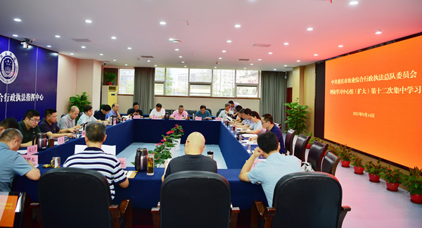 市总队党委组织理论学习中心组(扩大)第十二次集中学习会